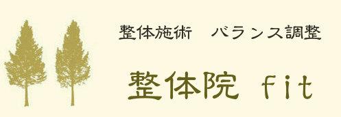 秋田県秋田市の整体「整体院 fit」慢性的な肩こり・腰痛の方へ